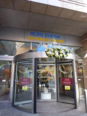 ホテル京阪ユニバーサルタワー26