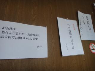 DSC01812_convert_20110522123246.jpg