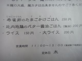 DSC02051_convert_20110612163012.jpg