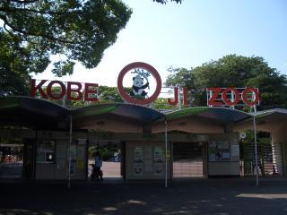 1.神戸王子動物園入り口
