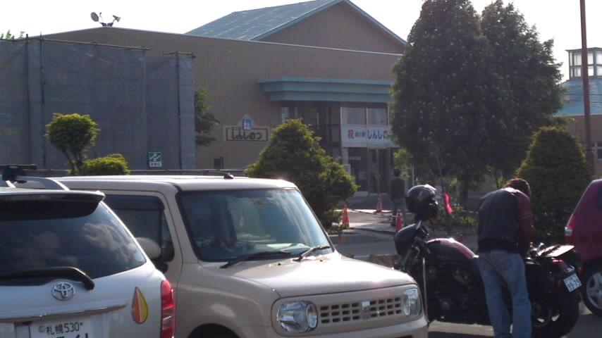 新篠津 道の駅