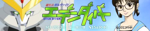 エデンダイバーM3-2012秋