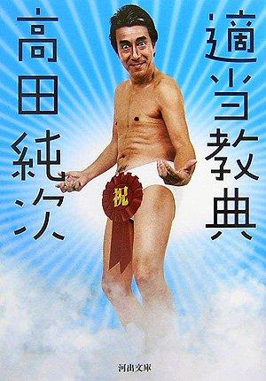 高田純次様