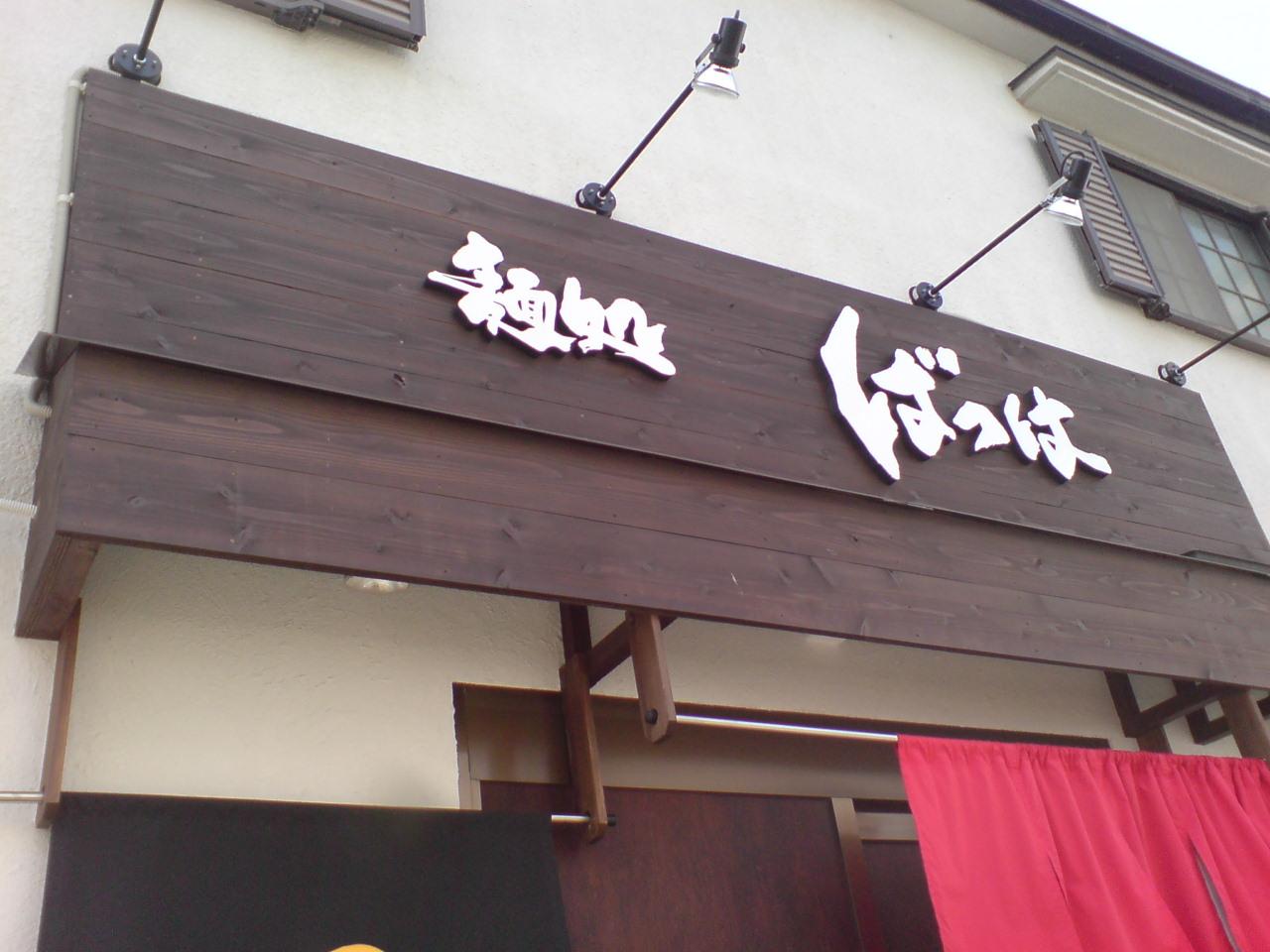 麺処ばっは