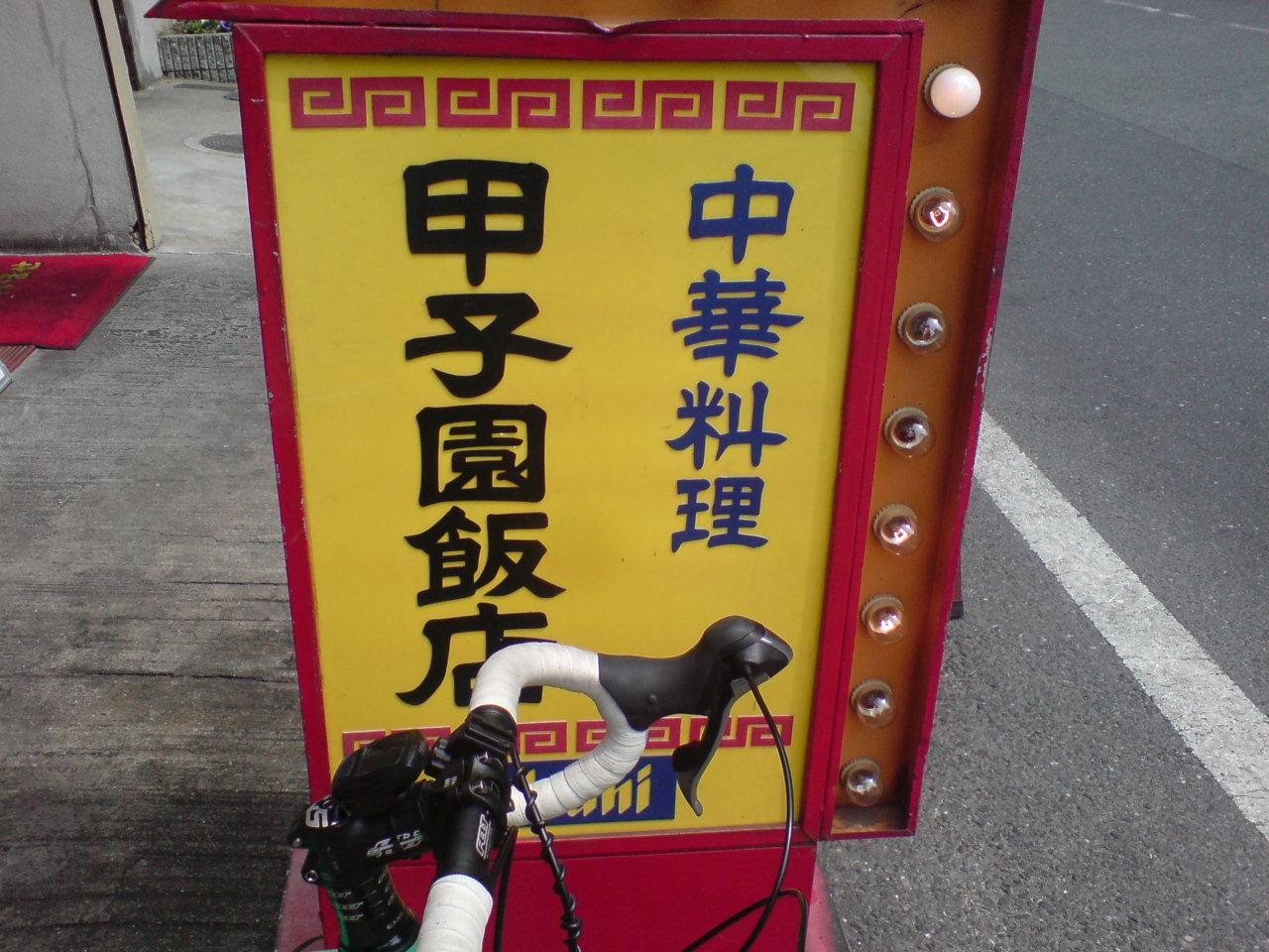 なにわ自転車道6