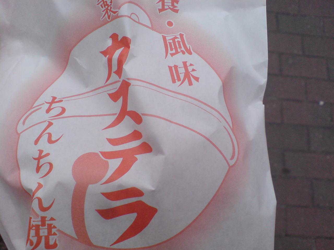 薩摩羅麺3