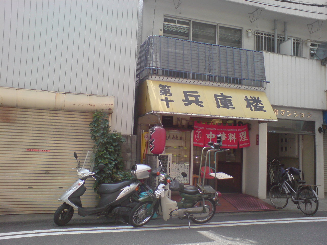 第10兵庫楼5