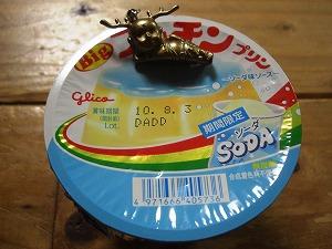 ソーダ味!