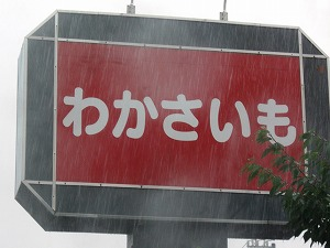 雨のわかさいも