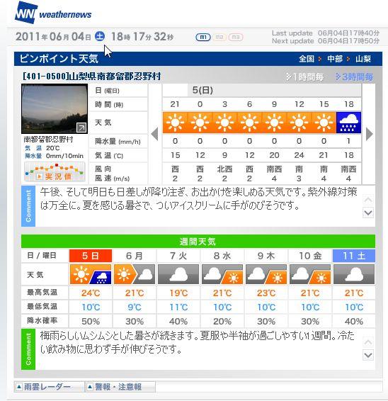 oshino_Yohou(110605).jpg
