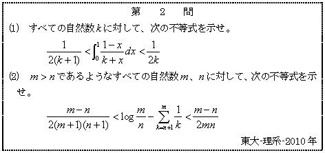 数学 東大