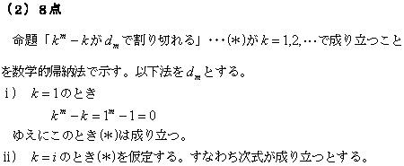 東大-2009-r1-解答-2