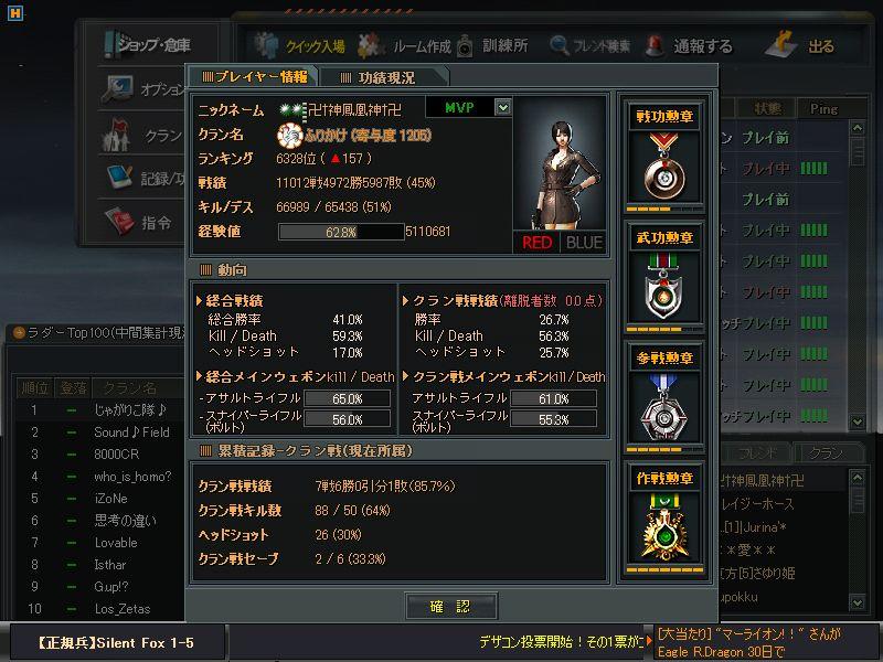 2011-12-20 23-42-04_result