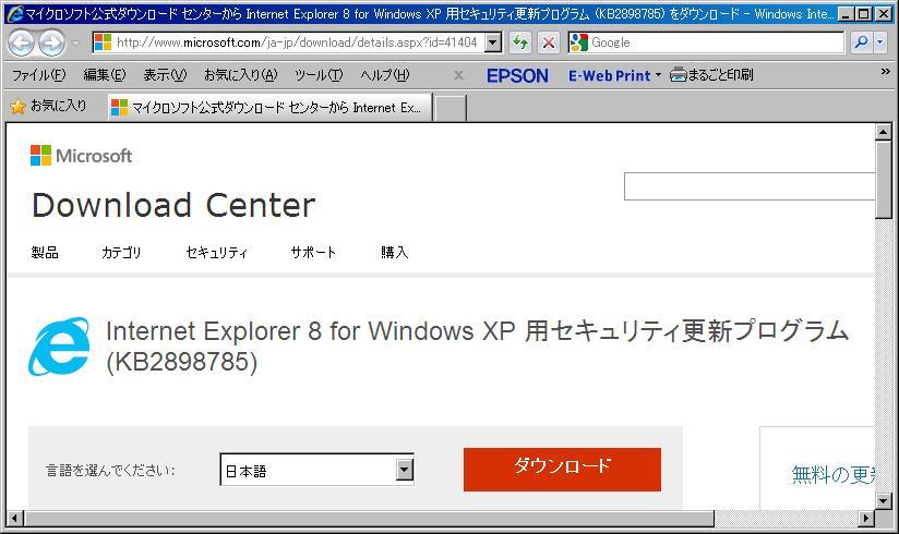 マイクロソフトからダウンロード