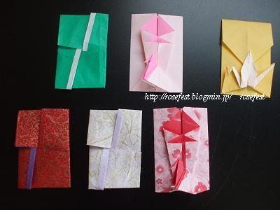 クリスマス 折り紙 ぽち袋 折り紙 : rosefest.blog3.fc2.com