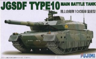 10式戦車 箱絵
