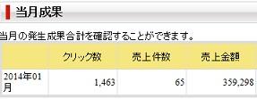 raku20140125.jpg