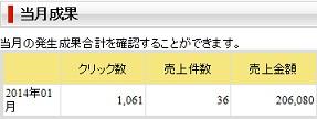 roy20140115.jpg