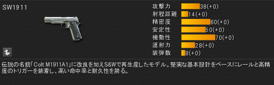 sw1911-jp.png