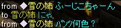 yuki2_20110323181856.png
