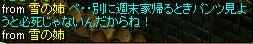 yuki5.png