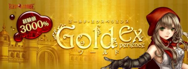 Goldex World
