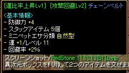 RED STONE 10月13日 異次元結果