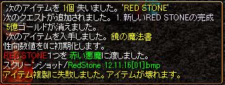 RED STONE 11月16日 鏡の魔法書