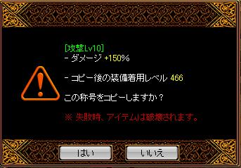 RED STONE 11月5日 神秘鏡