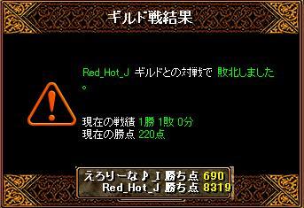RED STONE 12月12日 Gv結果