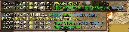 RED STONE 2月中旬 抽出3 神秘2