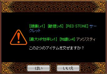 RED STONE 8月11日 異次元 スキルHPアメジ 2回目