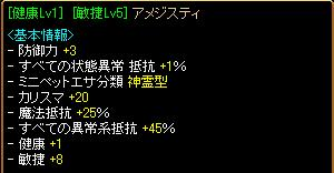 RED STONE 8月11日 異次元 スキルHPアメジ 2回目 結果