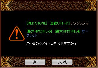 RED STONE 8月23日 異次元 2回目