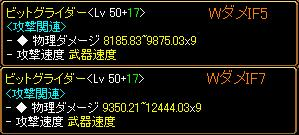 RED STONE WダメIF ダメージ表記