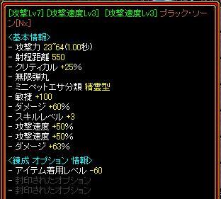 RED STONE W速度ソーンNx