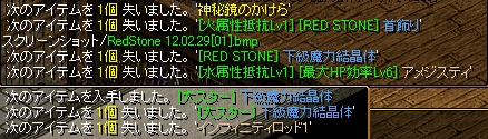 RED STONE 3月3日 RSHPアメジ など