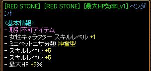 RED STONE WHPペンダント エンチャ