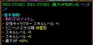 RED STONE WRSHPペンダント 完成