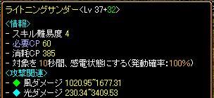 RED STONE 雷Wiz Lv85 ダメージ