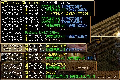RED STONE ギャンブル結果 4/27