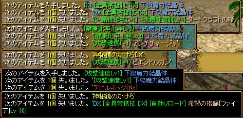 RED STONE ギャンブル結果 4/28