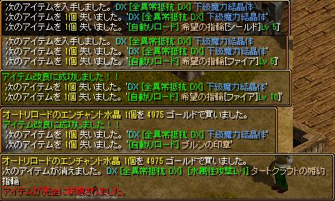 RED STONE ギャンブル結果 5/1