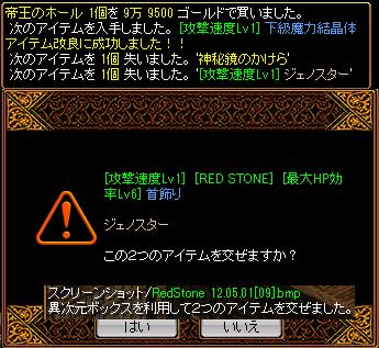 RED STONE ギャンブル結果 5/1 Prat2