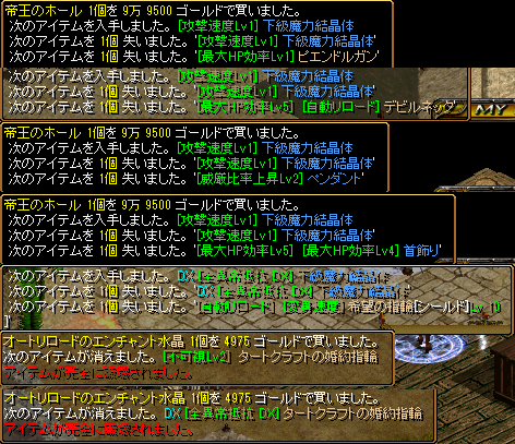 RED STONE ギャンブル結果5/5