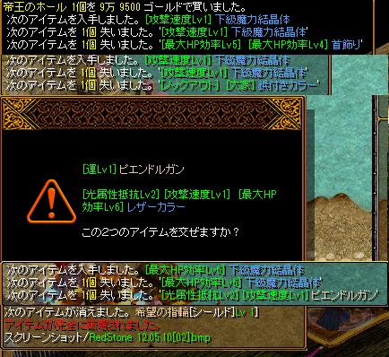 RED STONE ギャンブル結果 5/10