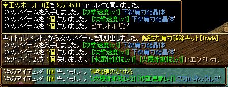 RED STONE ギャンブル結果5/14-2