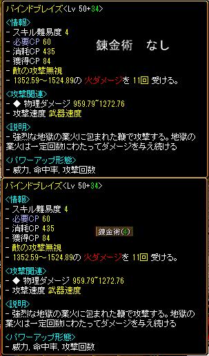 RED STONE バインド 錬金術 表記