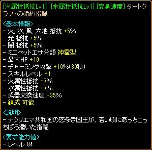 RED STONE 12年5月版 制限悪魔装備 指5