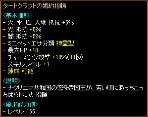 RED STONE 12年5月版 制限悪魔装備 指4